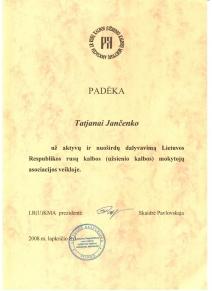 padeka-t-jancenko-2008