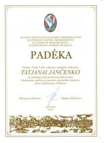 padeka-t-jancenko-2008_0